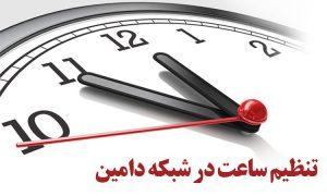 تنظیم ساعت سرور و سیستم ها در شبکه دامین